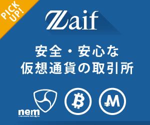 背積立投資ができるビットコイン仮想通貨取引所 Zaif(ザイフ)