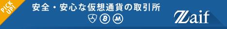 Zaif 安全・安心な仮想通貨の取引所