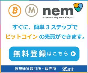 仮想通貨の可能性を広げる、安心・安全な取引所 Zaif BITCOIN NEM MONA