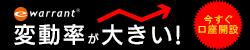 eワラント証券株式会社