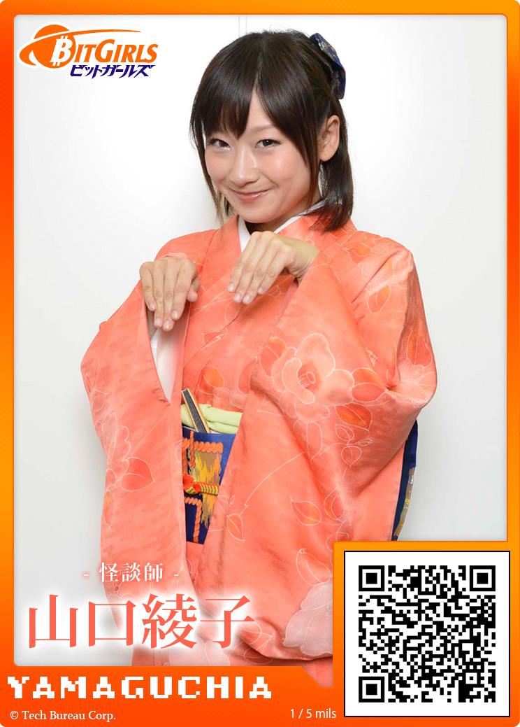 YAMAGUCHIA image