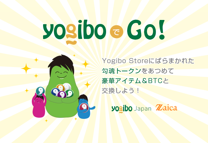 Yogiboコラボキャンペーン第二弾 開催中!