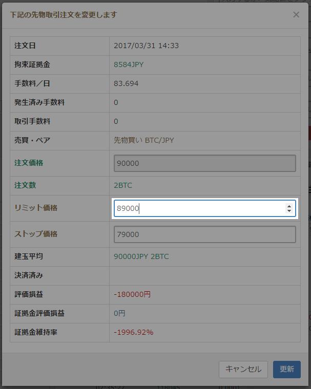 注文変更内容を指定して更新