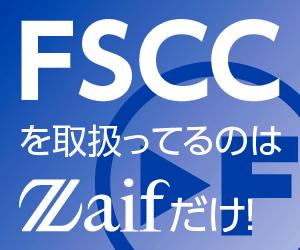 FSCCの取り扱いはZaif